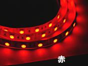SMDテープライト(5m) 赤