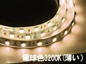 SMDテープライト(5m) 電球色3200K